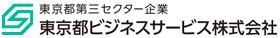 東京都ビジネスサービス株式会社