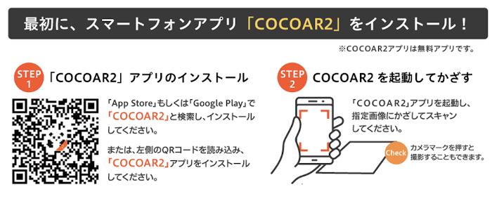 AR-スマートフォンアプリ
